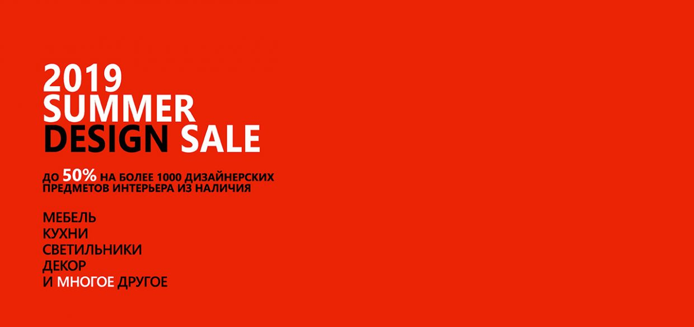 Відкрий для себе Summer Design Sale!